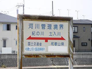 kinokawakakou4.jpg